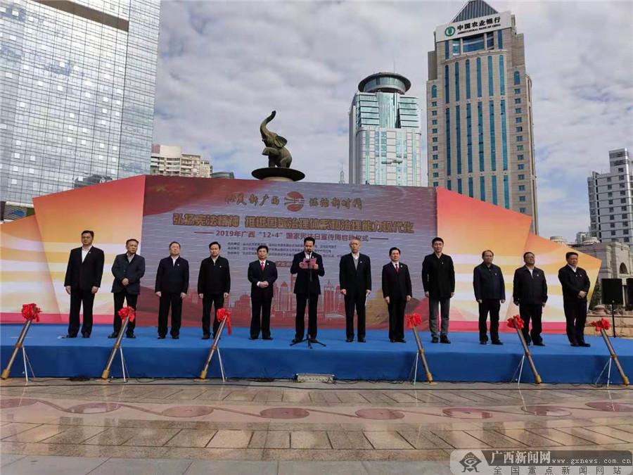 """2019年广西""""12.4""""国家宪法日宣传周启动"""
