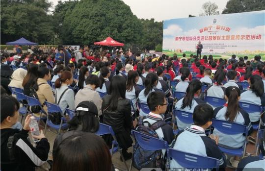 南宁市举办垃圾分类进公园景区主题宣传示范活动