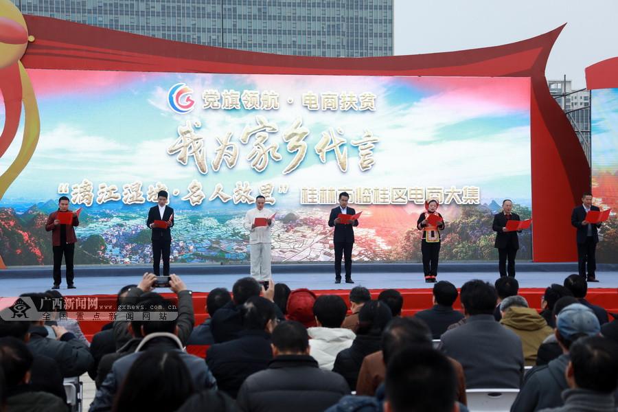 广西临桂电商大集助力扶贫 土货销售1小时超370万