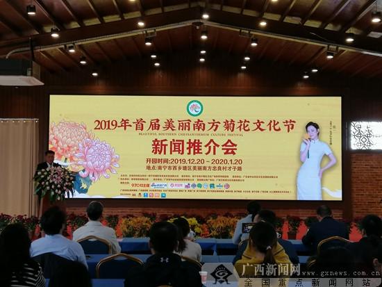 首届美丽南方・菊花文化节将于12月20日开幕