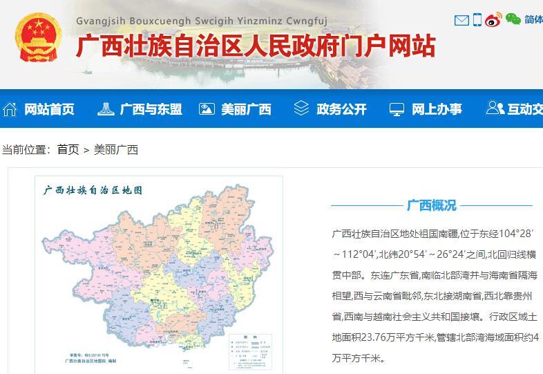 政府网站绩效评估结果揭晓 广西排名十年十连升