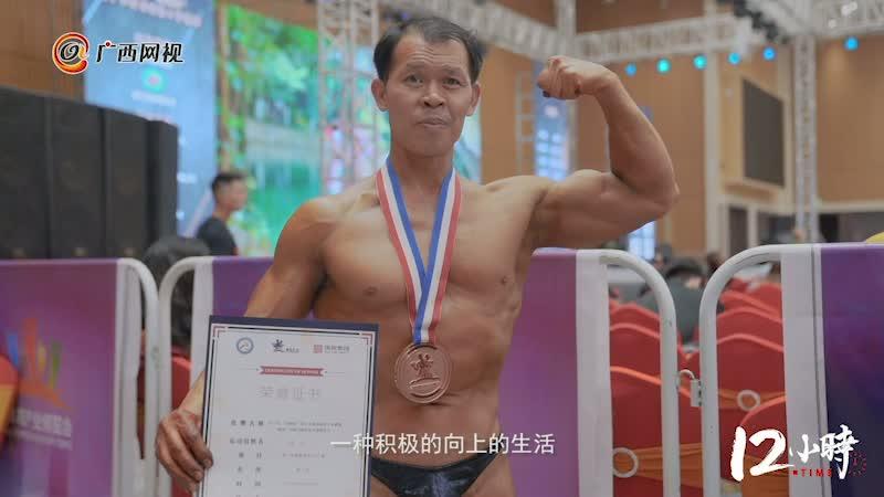 【12小时】农田:健身32年参赛15次,57岁健美达人9次获第一