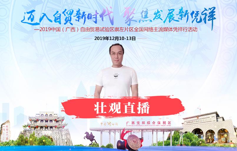 四路直播:访中国红木第一城