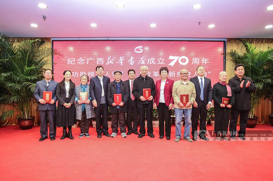 紀念廣西新華書店成立70周年座談會在邕舉行(圖)
