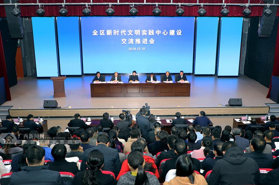 全区新时代文明实践中心建设交流推进会在横县召开