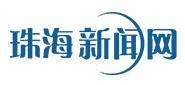 珠海新闻网