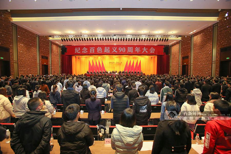 高清组图:百色起义90周年纪念大会隆重举行