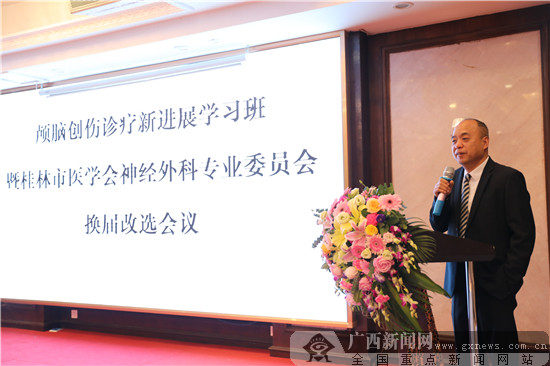 南溪山医院梁新强当选桂林市神经外科学会主任委员