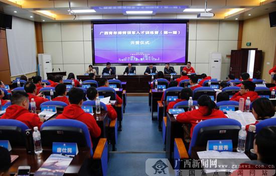 青训营|青春不负使命,激情点燃梦想――第一期广西青年律师领军人才训练营开营