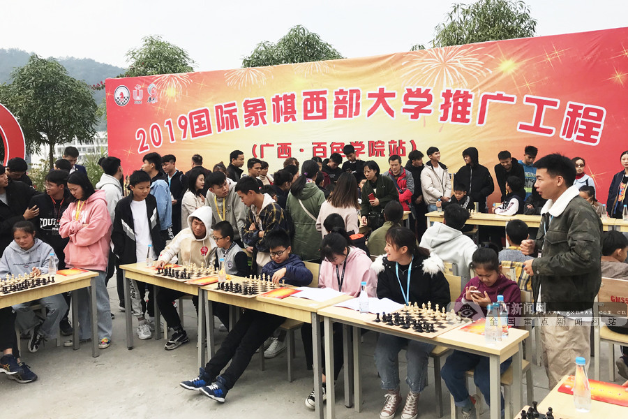 2019国际象棋西部大学推广工程广西站在百色启动