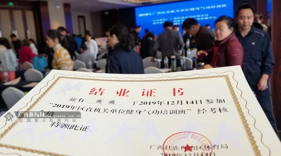 2019年广西区直机关单位健身气功培训班在邕举办