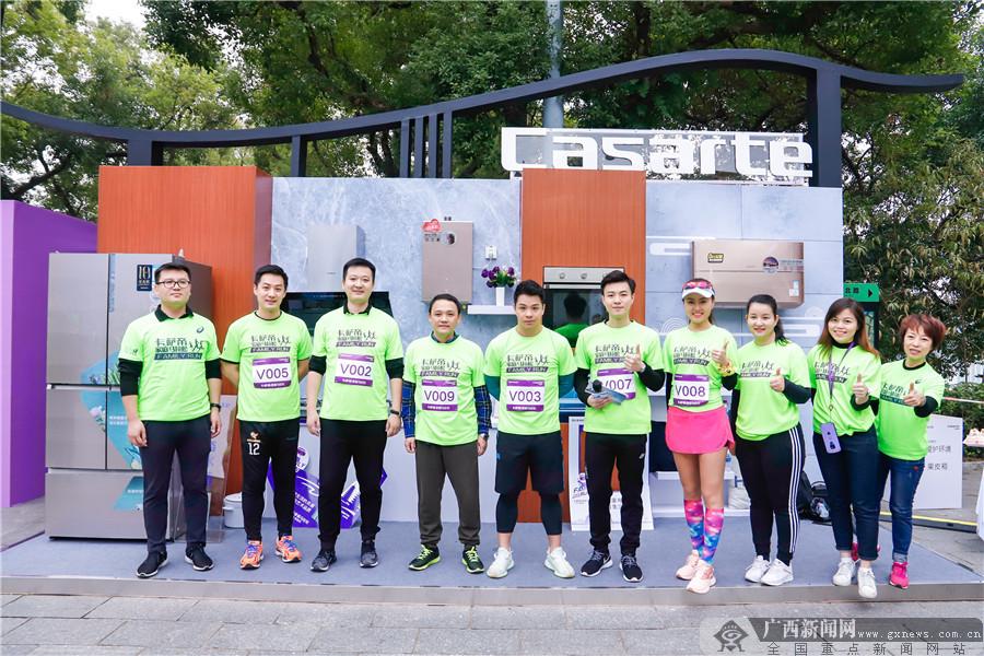 卡萨帝家庭马拉松桂林站开跑!上千名跑友尽享悦跑之旅