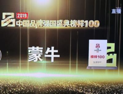 """蒙牛榮獲2019品牌強國盛典""""榜樣100品牌""""稱號"""