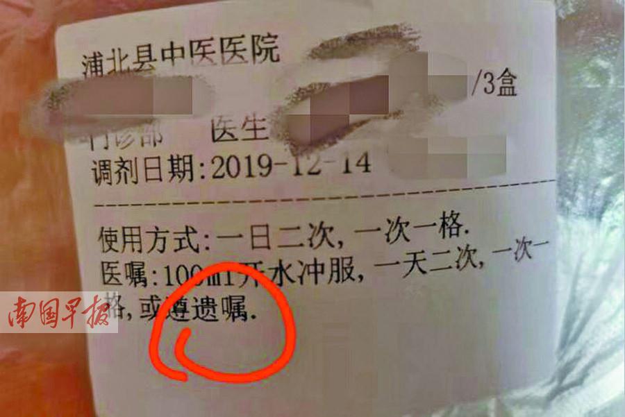 """12月18日焦点图:药品标签上""""遵医嘱""""错写成""""遵遗嘱"""""""