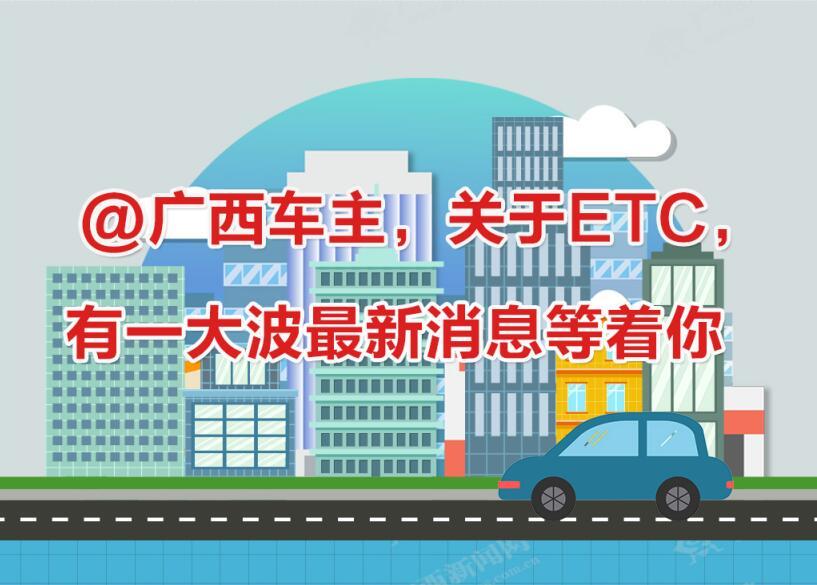 【图解】@广西车主,关于ETC,有一大波最新消息等着你