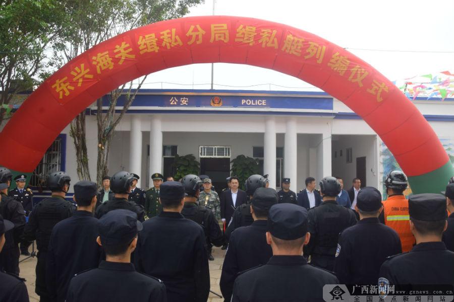 防城港党政军警民开展缉私联合大演练
