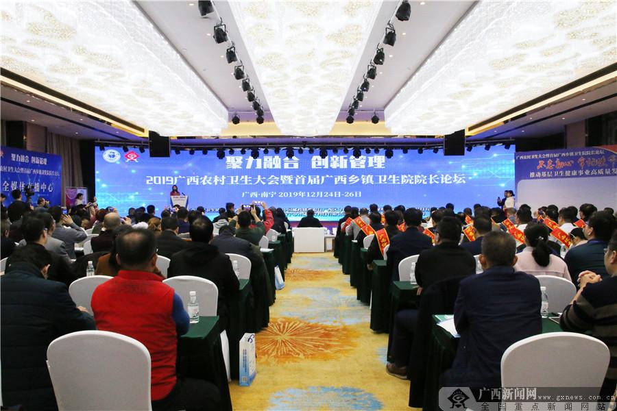 2019年广西农村卫生大会暨首届广西乡镇卫生院院长论坛正式启动