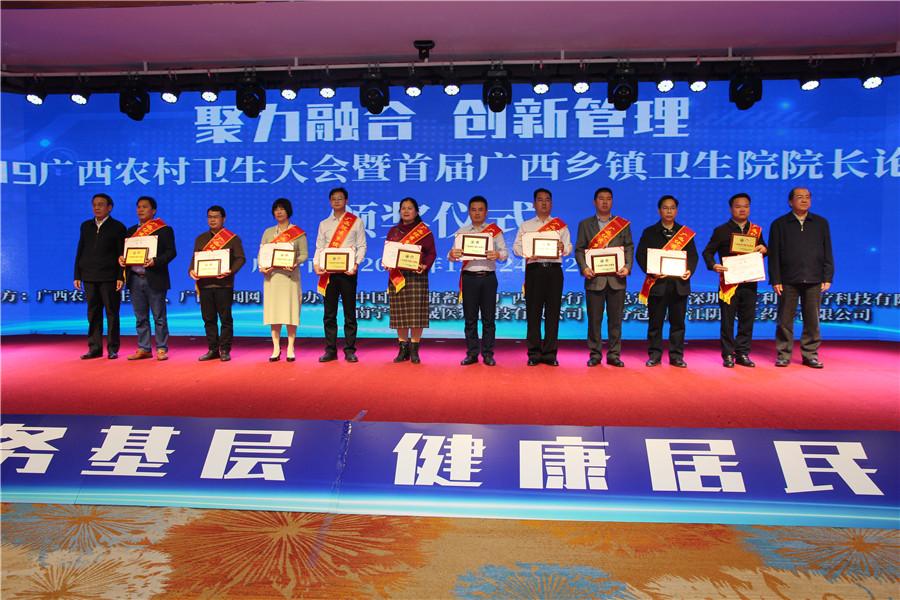 [圖集]首屆廣西鄉鎮衛生院院長論壇頒發系列獎項