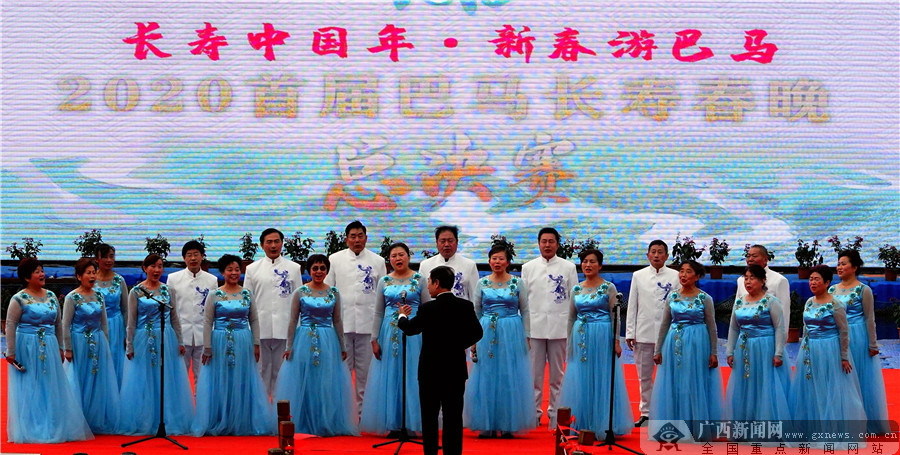 广西巴马:寿乡欢歌迎新春(组图)