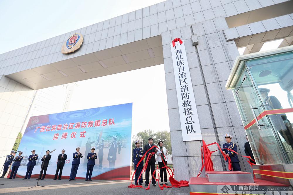 广西壮族自治区消防救援总队正式挂牌(组图)