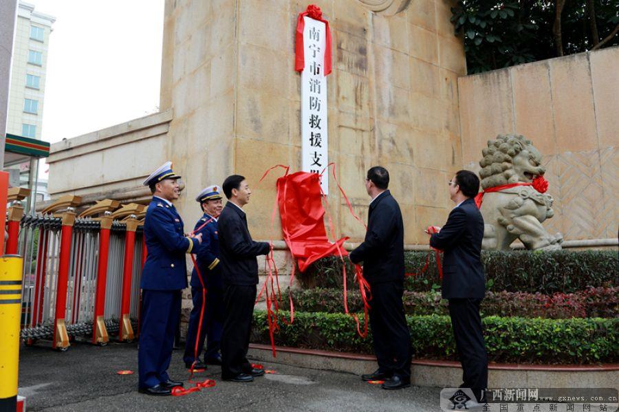 高清:南宁市消防救援支队举行挂牌仪式