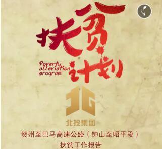 "H5|钟昭高速走出""交通+扶贫""新路子"