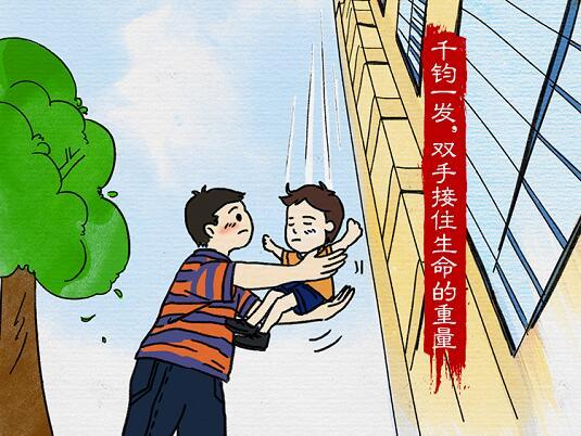 王福财:千钧一发 他伸手接住坠楼5岁男童