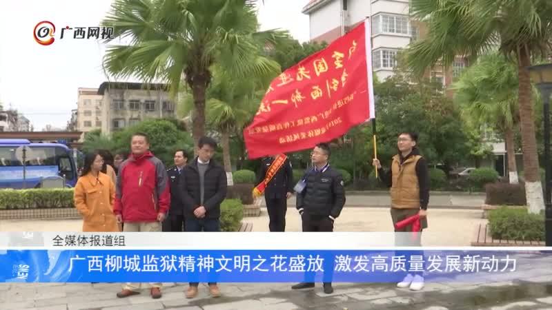 广西柳城监狱精神文明之花盛放 激发高质量发展新动力