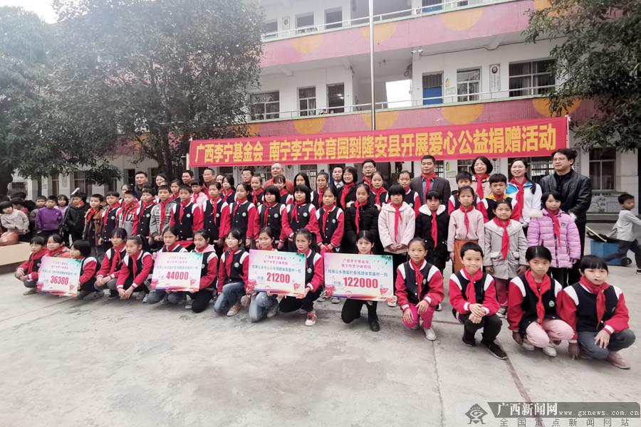 广西李宁基金会走进隆安县开展爱心公益捐赠活动