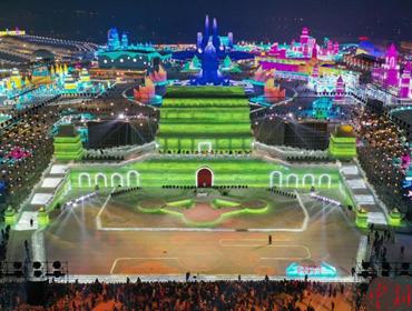 哈尔滨冰雪大世界举办跨年活动