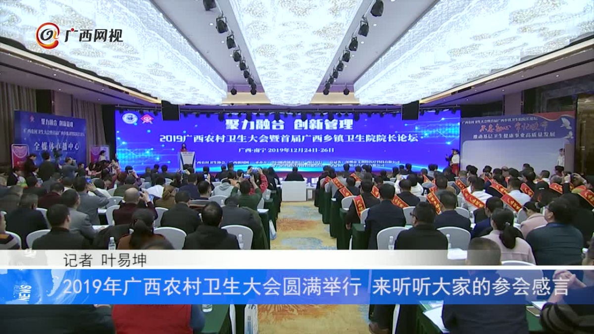 首届广西农村卫生大会圆满举行 来听大家的参会感言