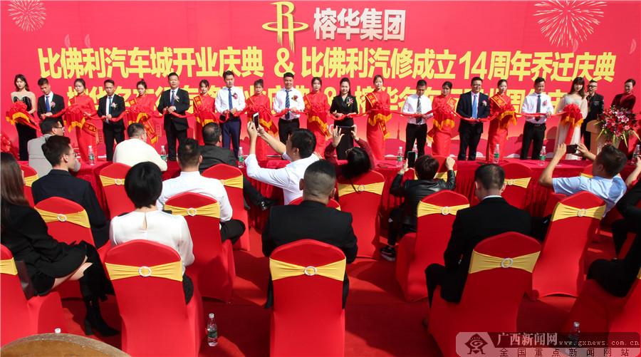 榕华集团2020迎春年会在南宁举行