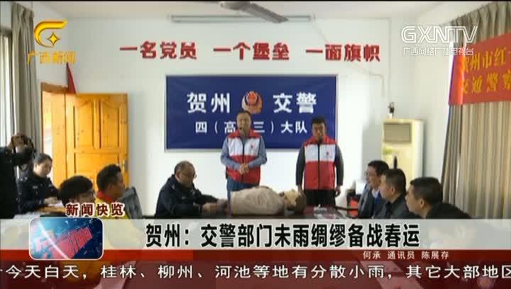 贺州:交警部门未雨绸缪备战春运