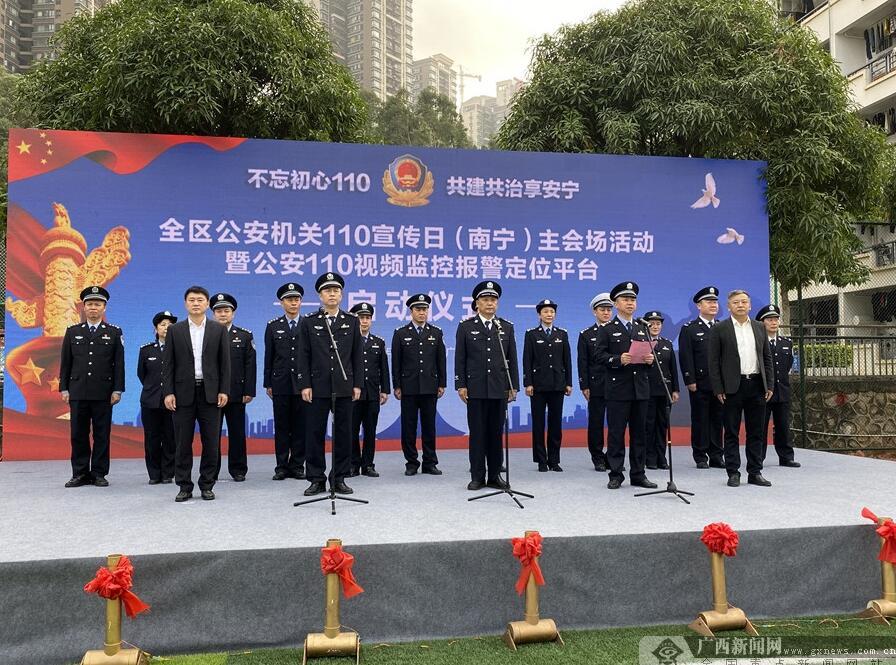 """南宁警方举行""""110""""宣传日活动"""