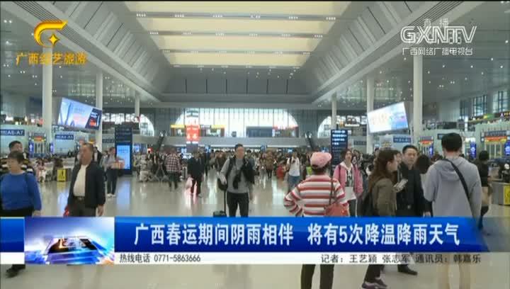 广西春运期间阴雨相伴 将有5次降温降雨天气