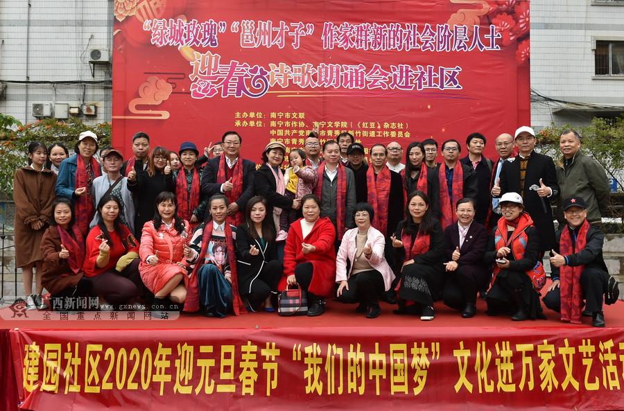 书香诗韵进社区 广西作家群与居民诗歌诵读迎新春