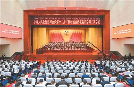 自治区政协十二届三次会议开幕