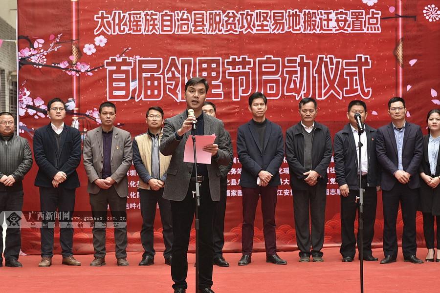 大化古江移民区:党群一家亲 共筑邻里情