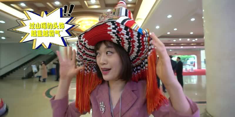 海霞的两会vlog⑤——胜利闭幕!感谢所有幕后人员