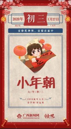 【年俗日历】正月初三