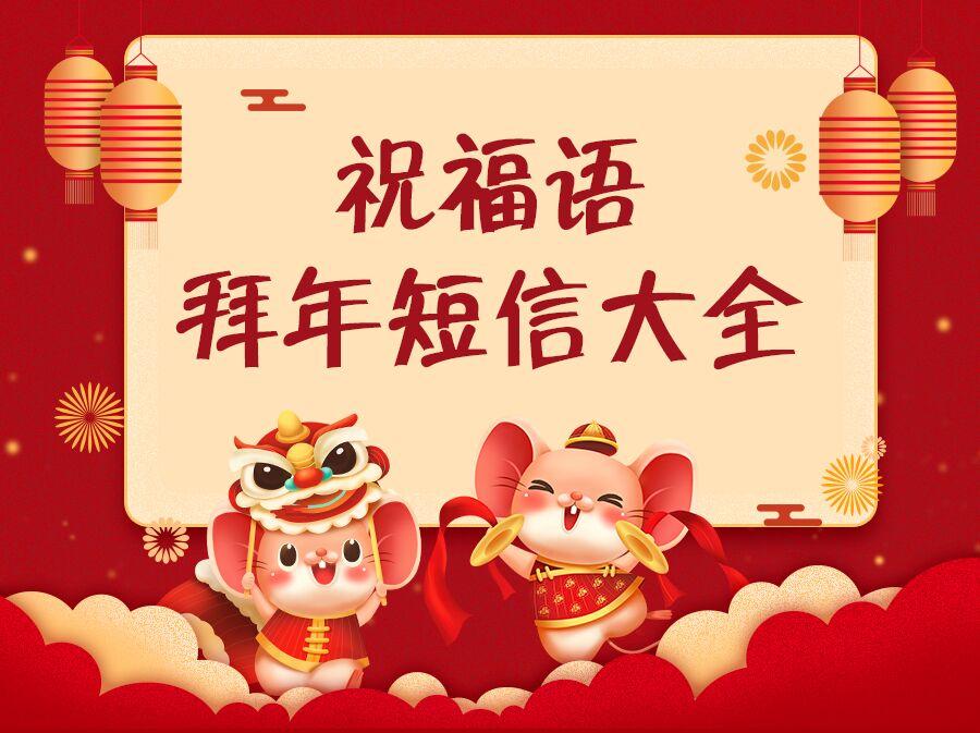 奥利给!2020鼠年春节祝福语 拜年短信大全