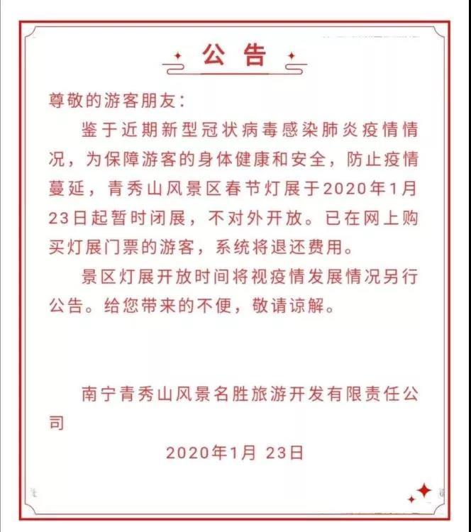 春节期间,南宁这些节庆活动暂停、场馆关闭