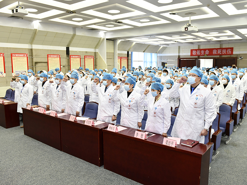 广西壮族自治区人民医院举行驰援武汉誓师大会