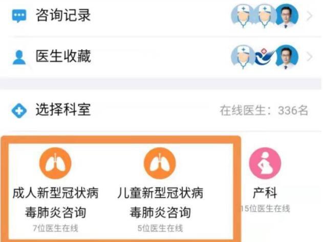 南宁多家医院推出新型冠状病毒肺炎免费线上咨询