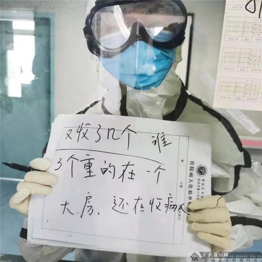 广西援鄂医疗队:目前已经收治140个病人(图)