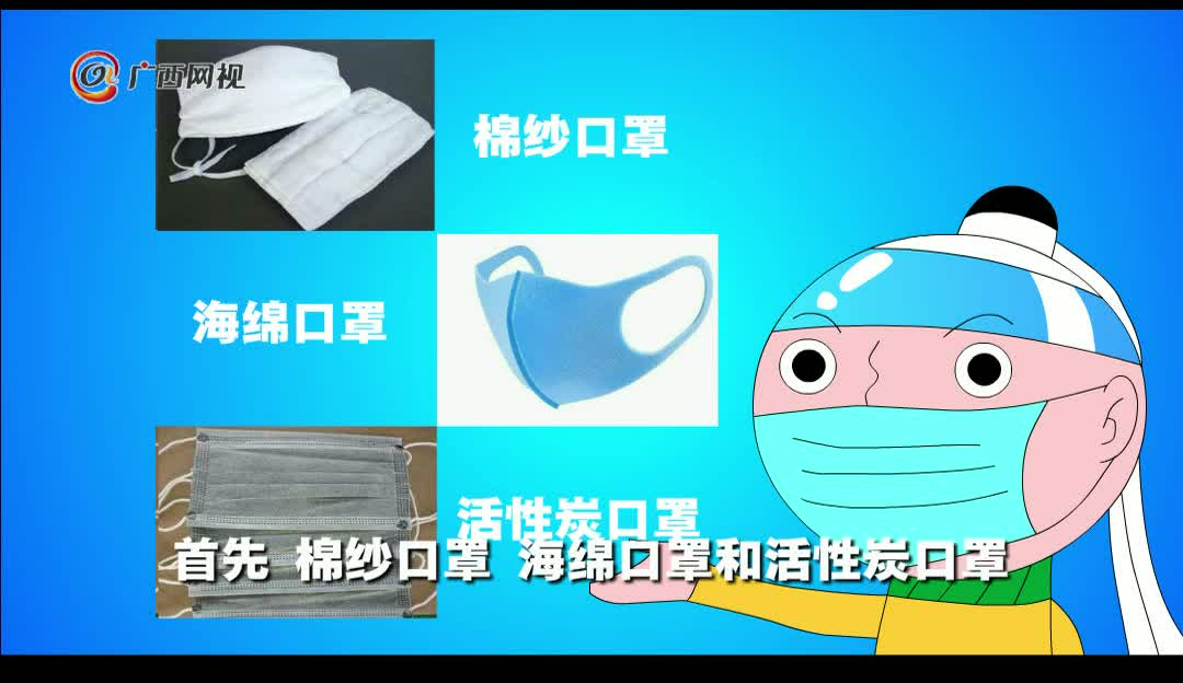 《阿扭哥》抗击新型冠状病毒感染的肺炎疫情公益广告(四)关于选择口罩的那些讲究