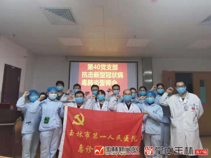 """玉林市第一人民医院:让党旗飘扬在战""""疫""""阵地上"""