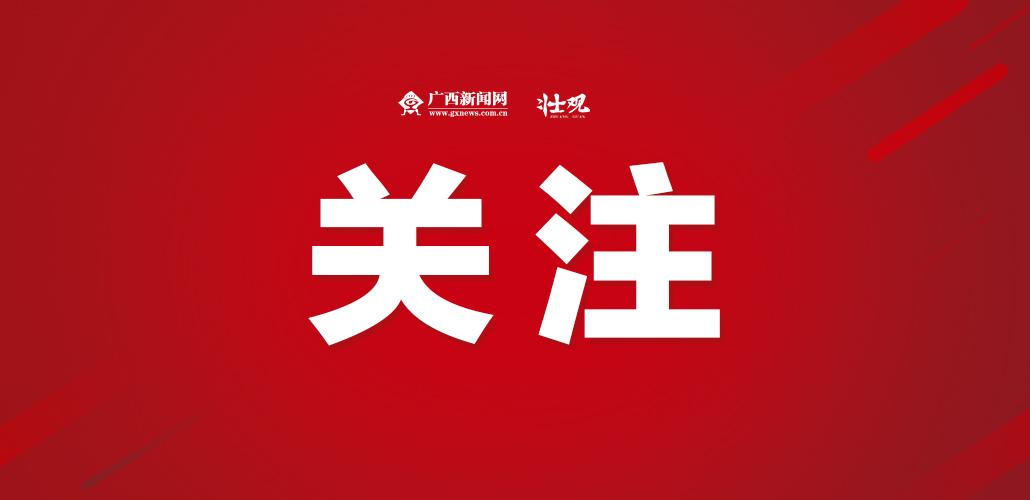 广西新冠肺炎确诊患者出院病例累计突破30例