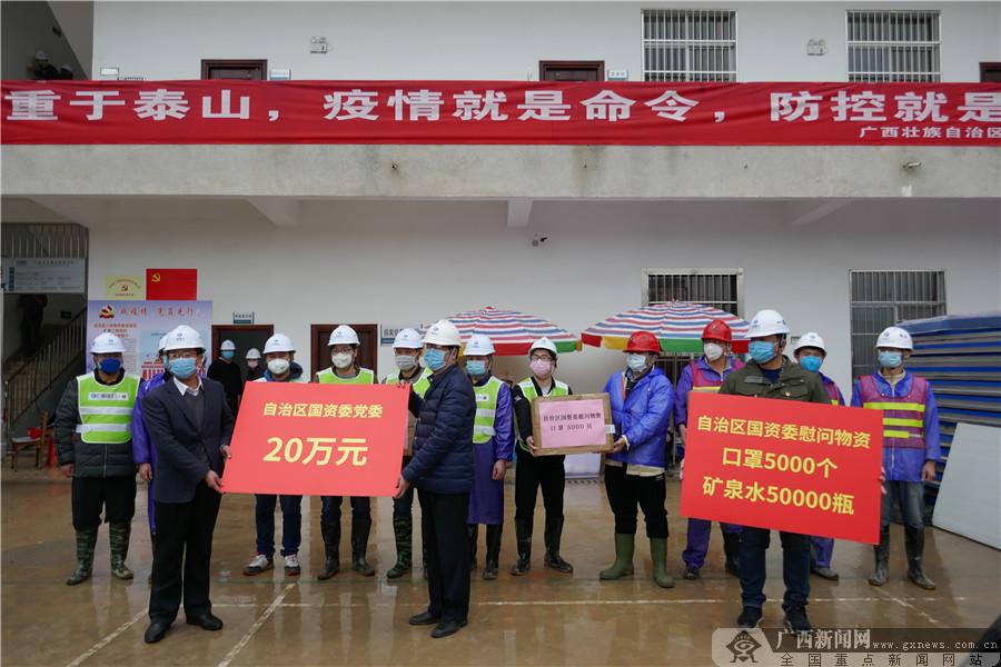 广西国资国企:勇做疫情防控保障顶梁柱