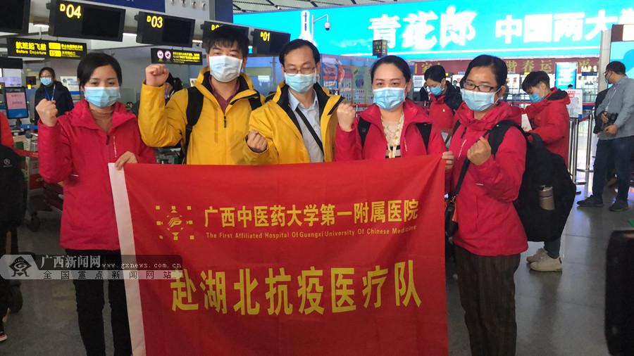 广西对口支援湖北十堰新冠肺炎防治医疗队出征